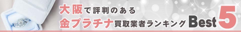 大阪で評判のある金プラチナ買取業者ランキングBest5